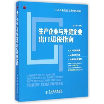 生产企业与外贸企业出口退税指南/中小企业海外业务操作指南