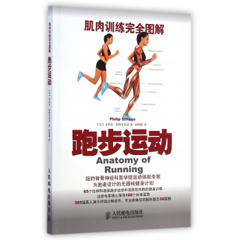 跑步运动(肌肉训练完全图解)