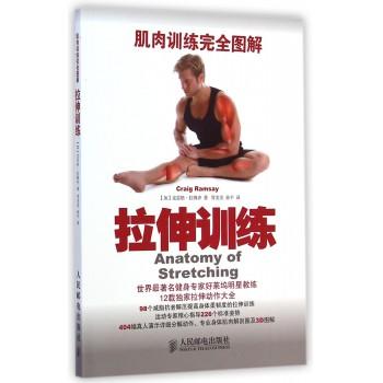 拉伸训练(肌肉训练完全图解)