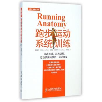 跑步运动系统训练(运动原理肌肉训练运动损伤的预防运动装备)/体育运动训练丛书