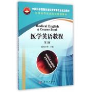 医学英语教程(第2版全国高等医药院校规划教材)