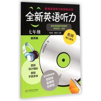 全新英语听力(附光盘7年级提高版)