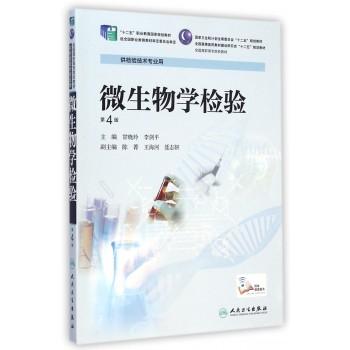 微生物学检验(供检验技术专业用第4版全国高职高专院校教材)