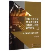 中国上市公司现金持有调整的原因与价值影响研究--基于融资约束视角的分析
