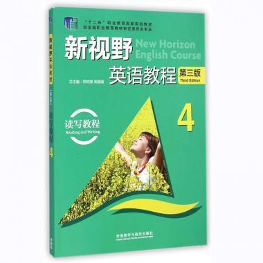 新视野英语教程(附光盘4读写教程第3版十二五职业教育国家规划教材)