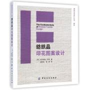 纺织品印花图案设计/国际时尚设计丛书