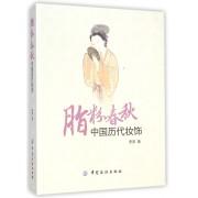 脂粉春秋(中国历代妆饰)