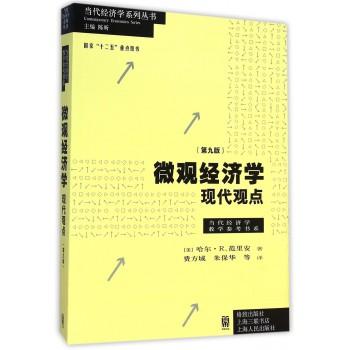 微观经济学现代观点(第9版)/当代经济学教学参考书系/当代经济学系列丛书
