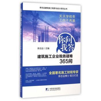 建筑施工企业税务疑难365问/李志远建筑施工税务与会计系列丛书