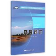 环境评价(普通高等院校环境科学与工程类系列规划教材)
