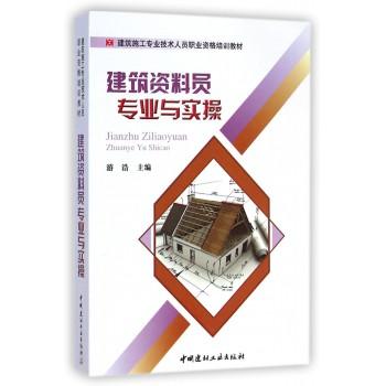 建筑资料员专业与实操(建筑施工专业技术人员职业资格培训教材)
