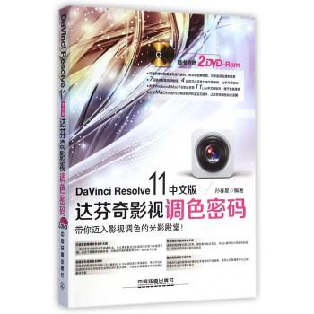 DaVinci Resolve11中文版达芬奇影视调色密码(附光盘)