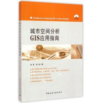 城市空间分析GIS应用指南(附光盘)