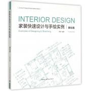 家装快速设计与手绘实例(基础篇室内设计师快速签单技巧高级培训教程)