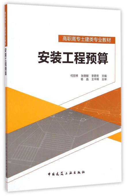 安装工程预算(高职高专土建类专业教材)