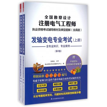 发输变电专业考试(上下第2版)/全国勘察设计注册电气工程师执业资格考试辅导教材及典型题解