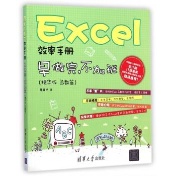 Excel效率手册(早做完不加班精华版函数篇)