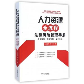 人力资源全流程法律风险管理手册(实务操作成本管理案例分析)