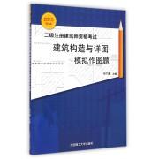 二级注册建筑师资格考试建筑构造与详图模拟作图题(2015第3版)
