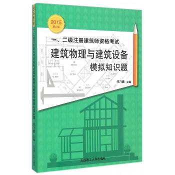 一\二级注册建筑师资格考试建筑物理与建筑设备模拟知识题(2015第8版)