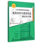 一\二级注册建筑师资格考试建筑材料与建筑构造模拟知识题(2015第8版)