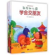 我在幼儿园(共8册)/情商培养系列
