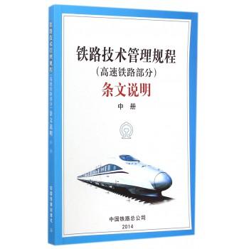 铁路技术管理规程<高速铁路部分>条文说明(中)