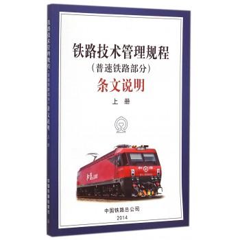 铁路技术管理规程<普速铁路部分>条文说明(上)