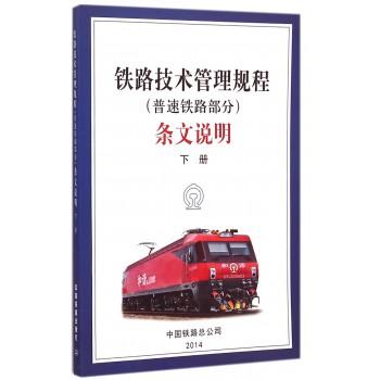 铁路技术管理规程<普速铁路部分>条文说明(下)