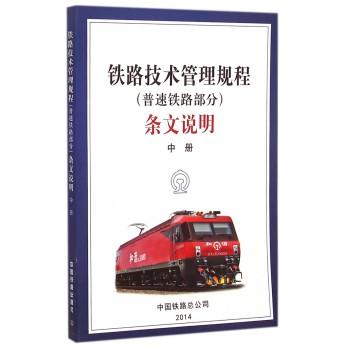 铁路技术管理规程<普速铁路部分>条文说明(中)