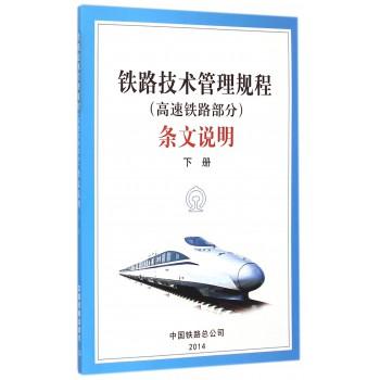 铁路技术管理规程<高速铁路部分>条文说明(下)