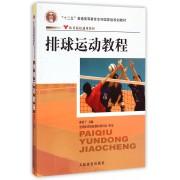 排球运动教程(十二五普通高等教育本科国家级规划教材)