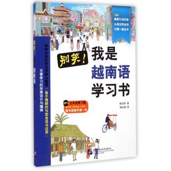 别笑我是越南语学习书(附便携手册*新引进彩版)
