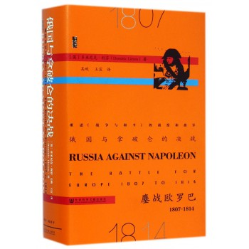 俄国与拿破仑的决战(鏖战欧罗巴1807-1814)(精)