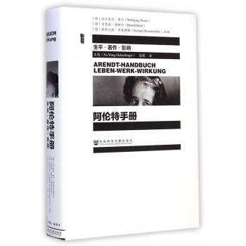 阿伦特手册(生平著作影响)(精)