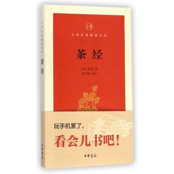 茶经/中华经典指掌文库