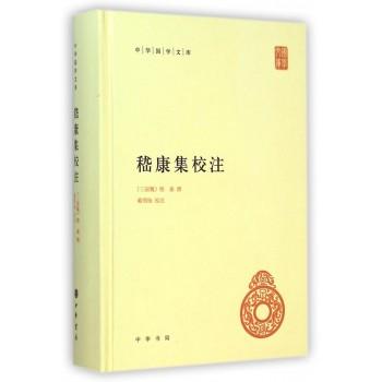 嵇康集校注(精)/中华国学文库