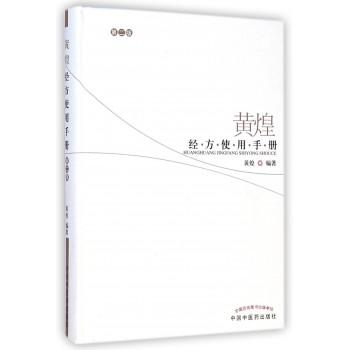 黄煌经方使用手册(第2版)(精)