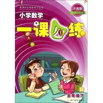 小学数学一课四练(5下R升级版)/新课标开放性学习丛书