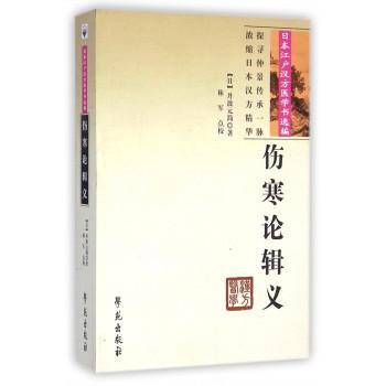 伤寒论辑义/日本江户汉方医学书选编