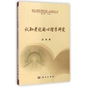 认知老化的心理学研究/心理健康教育书系/教育心理学研究丛书