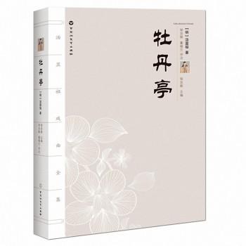 牡丹亭/汤显祖戏曲全集
