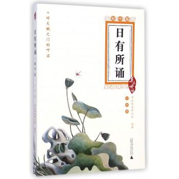 日有所诵(7年级初中版)/亲近母语
