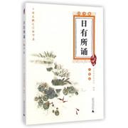 日有所诵(8年级初中版)/亲近母语