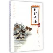 日有所诵(9年级初中版)/亲近母语