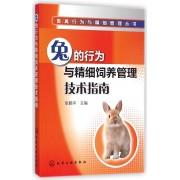 兔的行为与精细饲养管理技术指南/畜禽行为与精细管理丛书