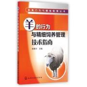 羊的行为与精细饲养管理技术指南/畜禽行为与精细管理丛书
