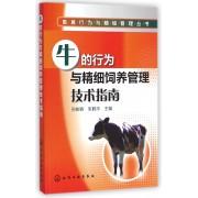 牛的行为与精细饲养管理技术指南/畜禽行为与精细管理丛书