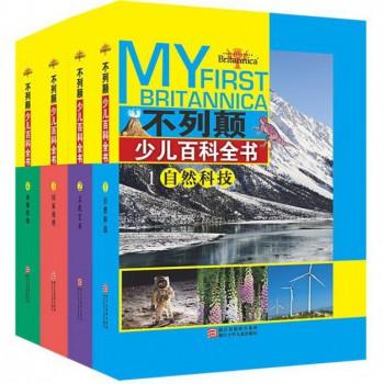 不列颠少儿百科全书(共4册)(精)