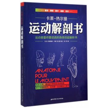 运动解剖书(运动者*终要读透的身体技能解析书)